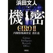 機密―CIRO〈2〉内閣情報調査室 香月喬(朝日文庫) [文庫]