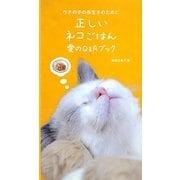 正しいネコごはん愛のQ&Aブック―ウチの子の長生きのために [単行本]