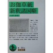 お伽草紙・新釈諸国噺(岩波文庫) [文庫]