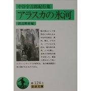 中谷宇吉郎紀行集 アラスカの氷河(岩波文庫) [文庫]