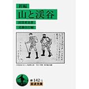 新編 山と渓谷(岩波文庫) [文庫]