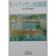 モーパッサン短篇選(岩波文庫) [文庫]