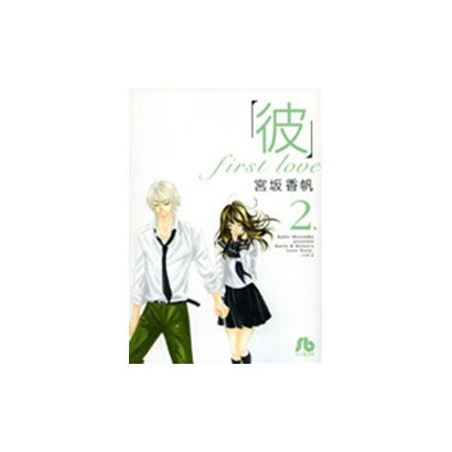 「彼」first love〔小学館文庫〕<2>(コミック文庫(女性)) [文庫]