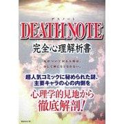 DEATH NOTE完全心理解析書 [単行本]