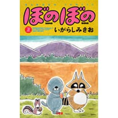 ぼのぼの 2(バンブー・コミックス) [コミック]