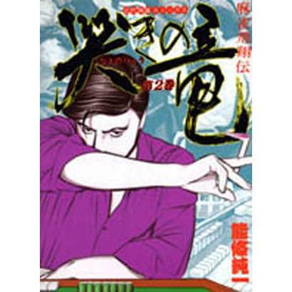 哭きの竜 2 [コミック]