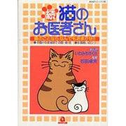続・猫のお医者さん(あおばコミックス) [コミック]