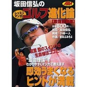 坂田信弘のゴルフ進化論-レッスンマンガ(キングシリーズ) [コミック]