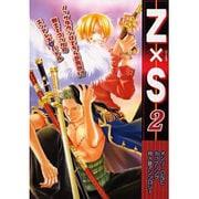Z×S 2-オンリーONEカップリング同人誌アンソロジー(エーピーセレクション) [コミック]