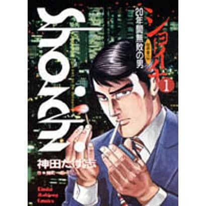 ショーイチ 1(近代麻雀コミックス) [コミック]