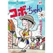 コボちゃん 23(SOYOSHA COMICS) [全集叢書]