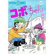 コボちゃん 24(SOYOSHA COMICS) [全集叢書]