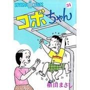 コボちゃん 31(SOYOSHA COMICS) [全集叢書]