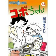 コボちゃん 34(SOYOSHA COMICS) [全集叢書]