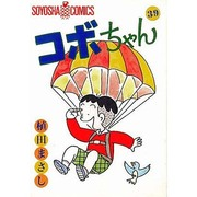 コボちゃん 39(SOYOSHA COMICS) [全集叢書]