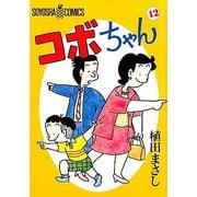 コボちゃん 42(SOYOSHA COMICS) [全集叢書]