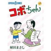 コボちゃん 43(SOYOSHA COMICS) [全集叢書]
