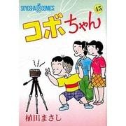 コボちゃん 45(SOYOSHA COMICS) [全集叢書]