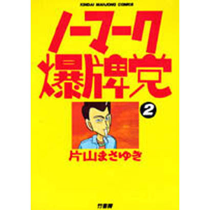 ノーマーク爆牌党 2(近代麻雀コミックス) [コミック]