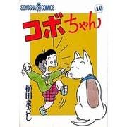 コボちゃん 46(SOYOSHA COMICS) [全集叢書]