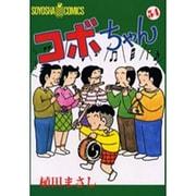 コボちゃん 54(SOYOSHA COMICS) [全集叢書]