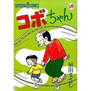 コボちゃん 58(SOYOSHA COMICS) [全集叢書]