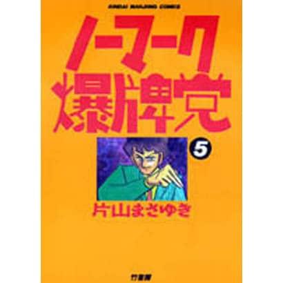 ノーマーク爆牌党 5(近代麻雀コミックス) [コミック]