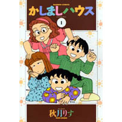 かしましハウス 1(バンブー・コミックス) [コミック]