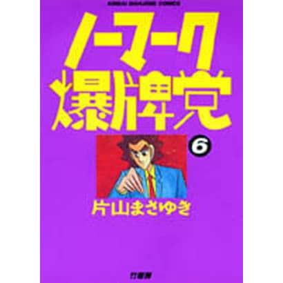 ノーマーク爆牌党 6(近代麻雀コミックス) [コミック]