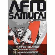 AFRO SAMURAI [単行本]
