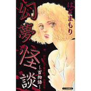 幻夢怪談~百物語(あおばコミックス) [コミック]