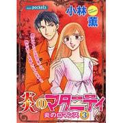 炎のマタニティ 炎のロマンス3(あおばコミックス) [コミック]
