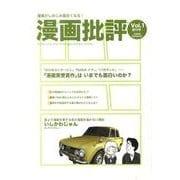 漫画批評 Vol.1(2009Autumn) [単行本]