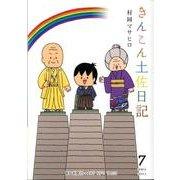 きんこん土佐日記 7 2010.4~2011.3 [単行本]