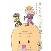 きんこん土佐日記 5 2008.4~2009.3 [単行本]