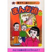 まんが道 18 青雲編(藤子不二雄Aランド Vol. 110) [全集叢書]