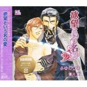Daria Label欲望という名の愛[CD]