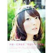 花澤香菜写真集「KANA」(TOKYO NEWS MOOK) [ムックその他]