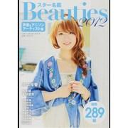 スター名鑑Beauties 2012 声優&アニソンアーティ(TOKYO NEWS MOOK 281号) [ムックその他]