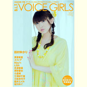 B.L.T. VOICE GIRLS Vol.11(TOKYO NEWS MOOK 312号) [ムックその他]