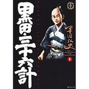 黒田三十六計 1(SPコミックス) [コミック]