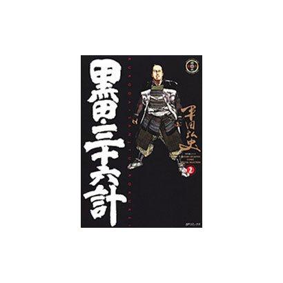黒田三十六計 2(SPコミックス) [コミック]