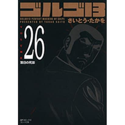 ゴルゴ13 26(SPコミックス コンパクト) [コミック]