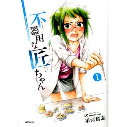 不器用な匠ちゃん 1(MFコミックス フラッパーシリーズ) [コミック]