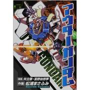 アウターガンダム(電撃コミックス) [コミック]