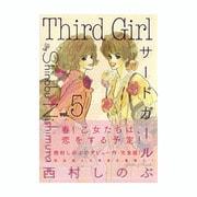 サード・ガール 5(キングシリーズ) [コミック]