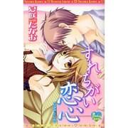 すれちがい恋心(光彩コミックス 29) [コミック]