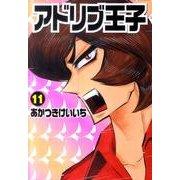 アドリブ王子 11(白夜コミックス 340) [コミック]