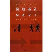 聖地巡礼NAVI―アニメ&コミック [単行本]