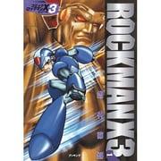 ロックマンX3 1(fukkan.com コミック・ロックマンXシリーズ 3) [コミック]